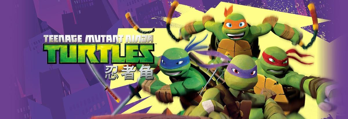 《忍者龟》正义神龟披荆斩棘
