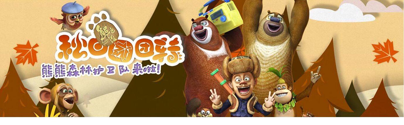 《熊出没之秋日团团转》四季篇最新系列