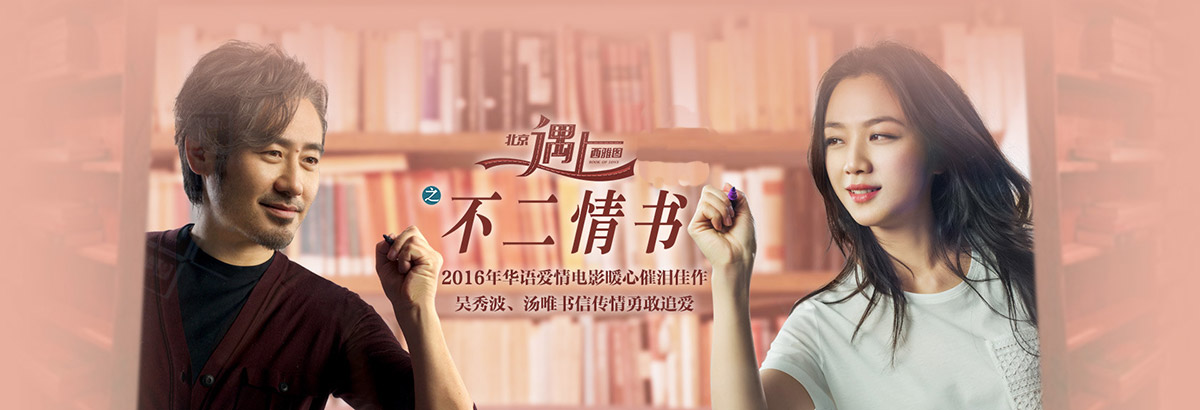 《北京遇上西雅图之不二情书》华语爱情电影暖心催泪佳作