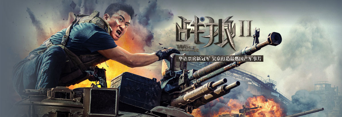 《战狼2》年度最燃国产军事片