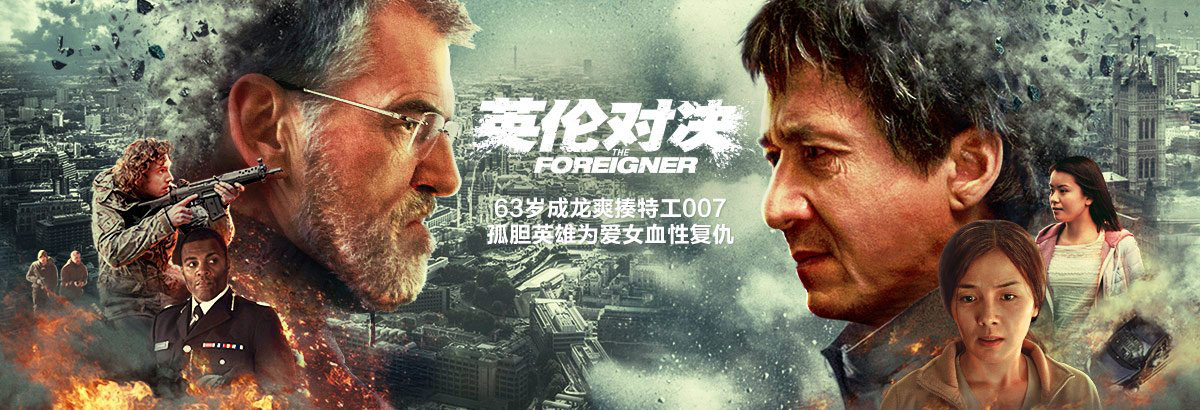 《英伦对决》63岁成龙爽揍007