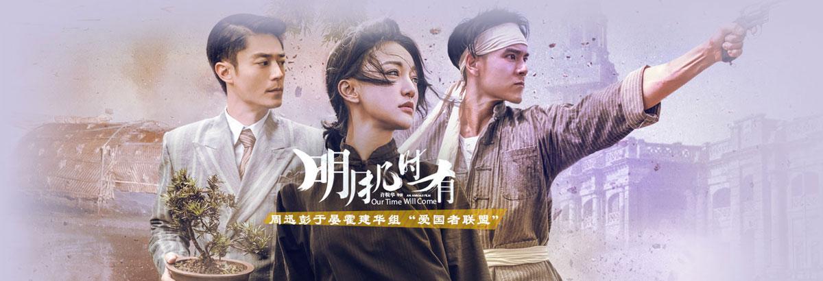 《明月几时有》周迅彭于晏联手抗日