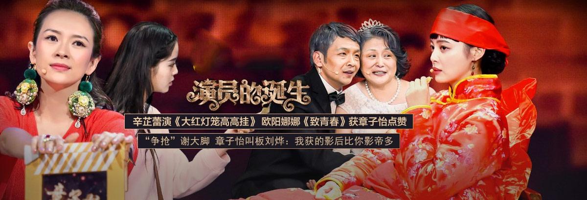 《演员的诞生》第9期:刘烨章子怡争夺谢大脚(2017-12-23)