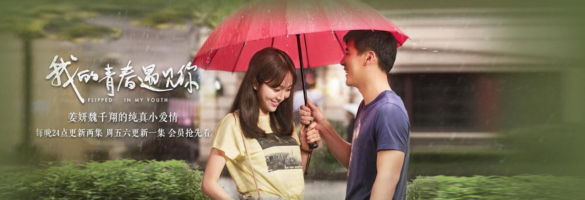 《我的青春遇见你》魏千翔姜妍重温18岁
