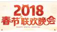 2018央视春节联欢晚会