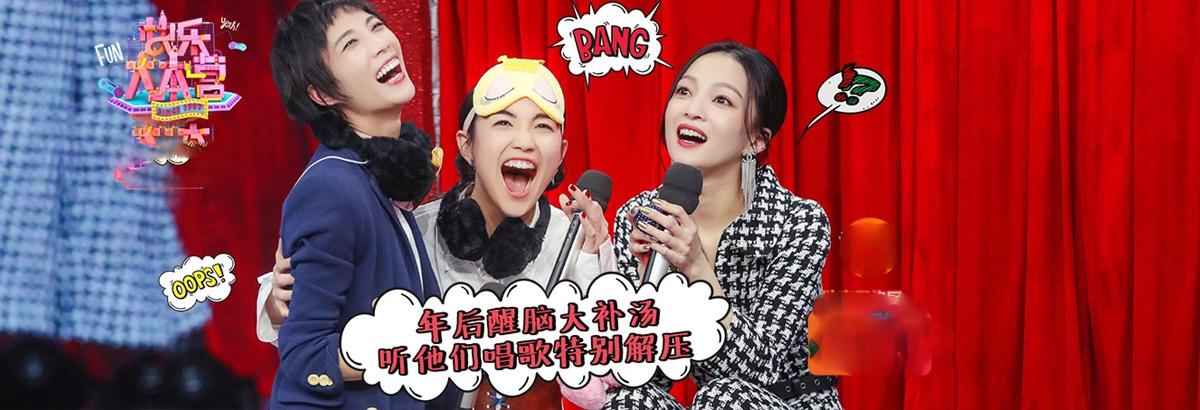 《快乐大本营》张韶涵苏诗丁动情开唱(2018-02-24)