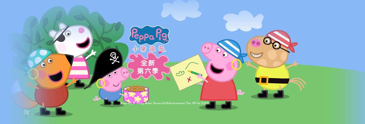 《小猪佩奇第六季》全新第六季!