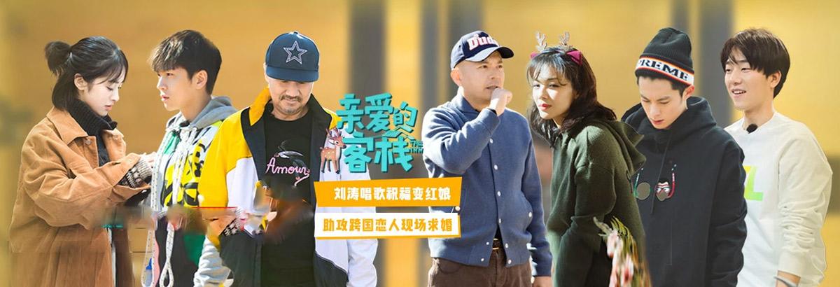 《亲爱的客栈第二季》第5期:刘涛唱歌祝福跨国恋人(2018-11-16)