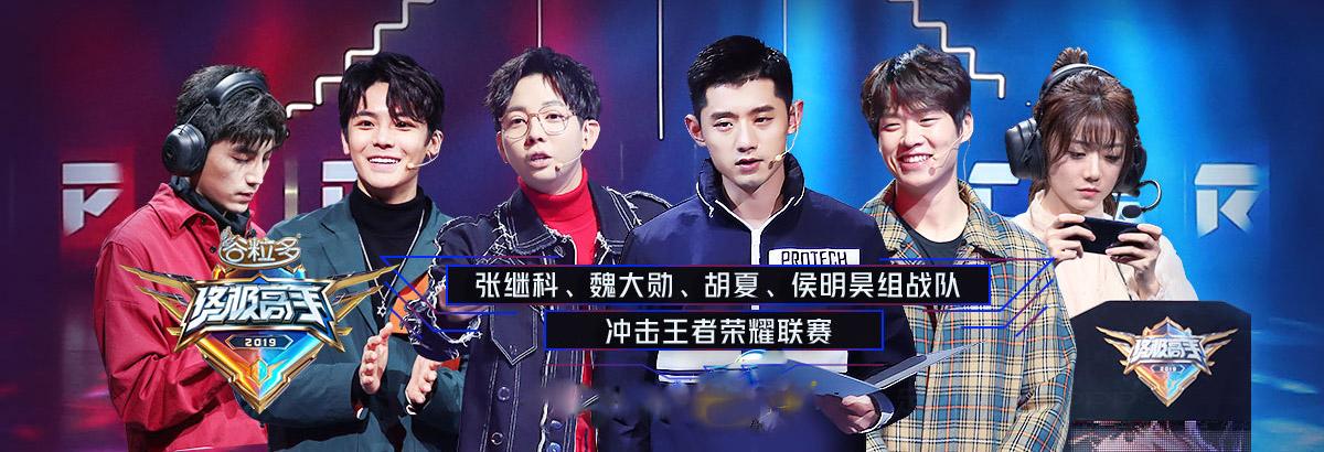 《终极高手》第1期:张继科魏大勋选王者大神(2019-01-18)
