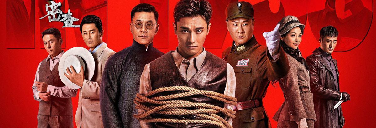 《密查》郑凯邓莎解密民国绑架悬案