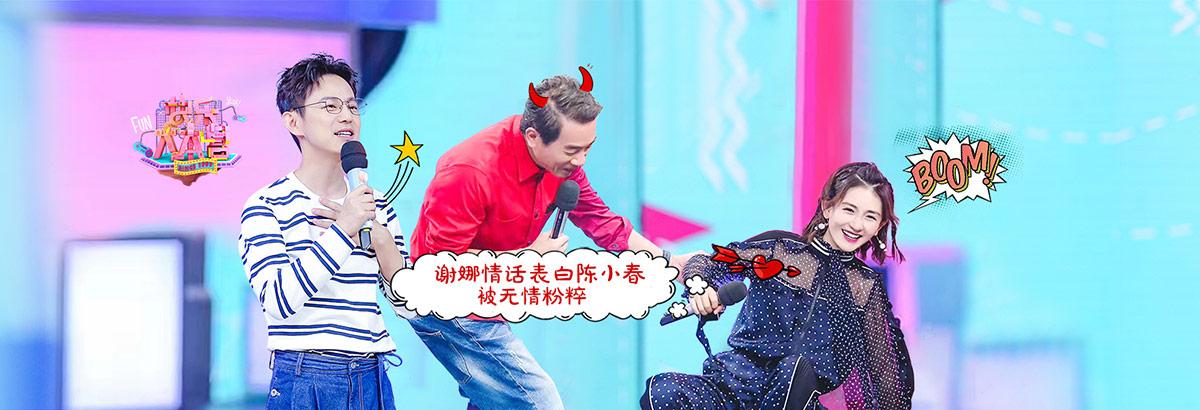 《快乐大本营》聂远实力教学教科书式反情话(2019-05-18)