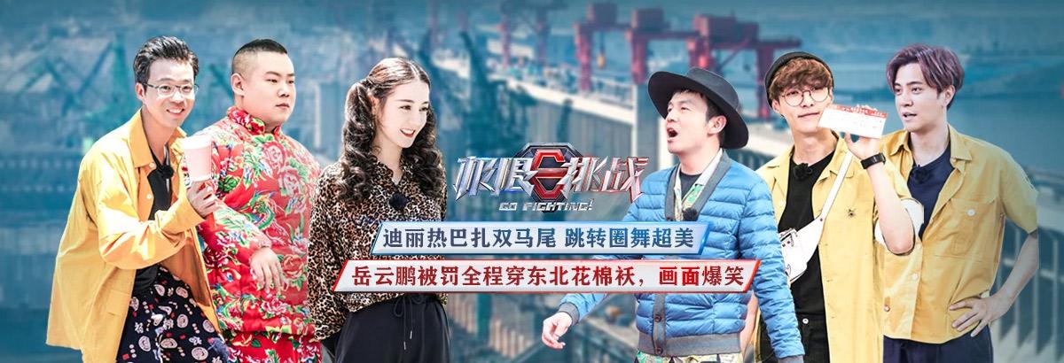 《极限挑战第五季》岳云鹏穿东北花棉袄(2019-07-14)
