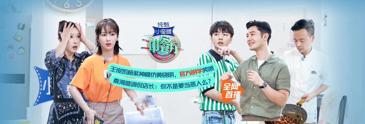 《中餐厅第三季》第5期:王俊凯杨紫模仿黄晓明(2019-08-23)