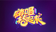 """《嗨唱转起来》第1期:谢娜小猪""""娜么吉祥""""(2019-10-18)"""