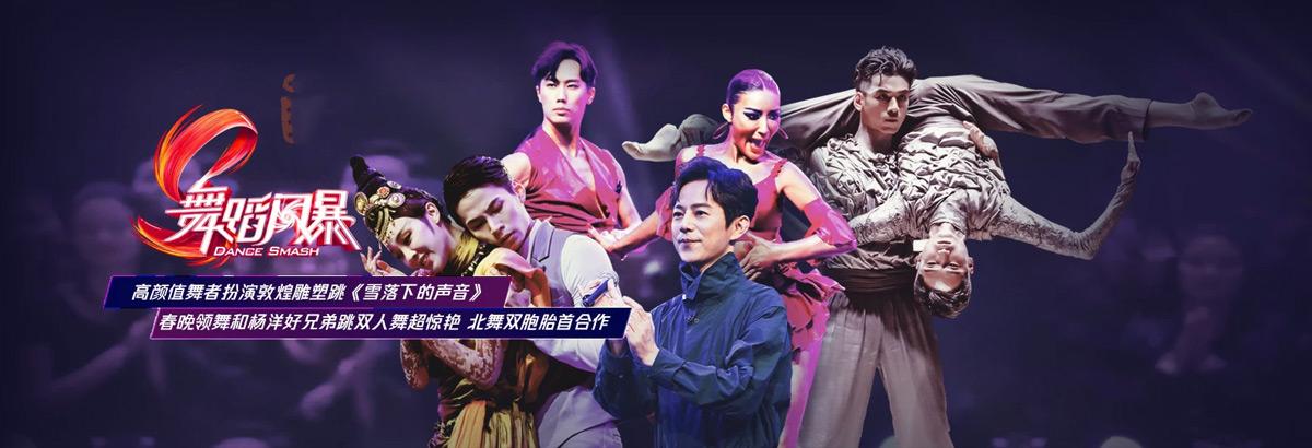 《舞蹈风暴》第8期:李响刘迦神仙组队倒立悬挂秀一字马(2019-11-23)