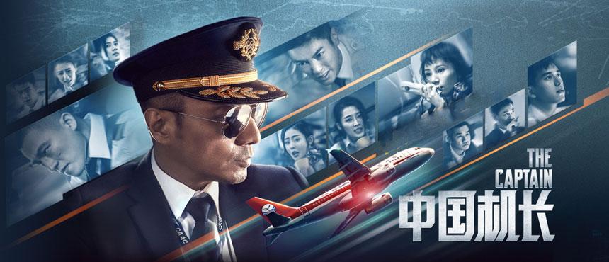 《中国机长》真实事件改编 万米高空史诗备降