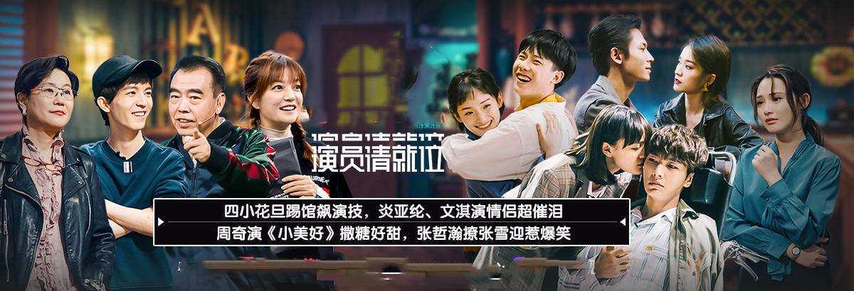 《演员请就位》第9期:四小花旦踢馆飙演技(2019-12-06)
