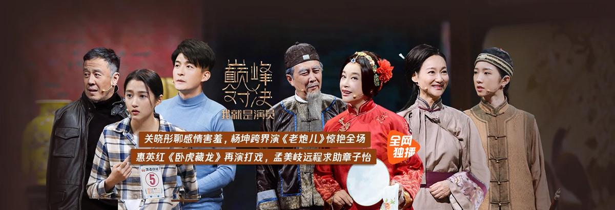 《3分钟排列3我 就是演员之巅峰对决》第7期:孟美岐反串助阵刘晓庆(2019-12-07)