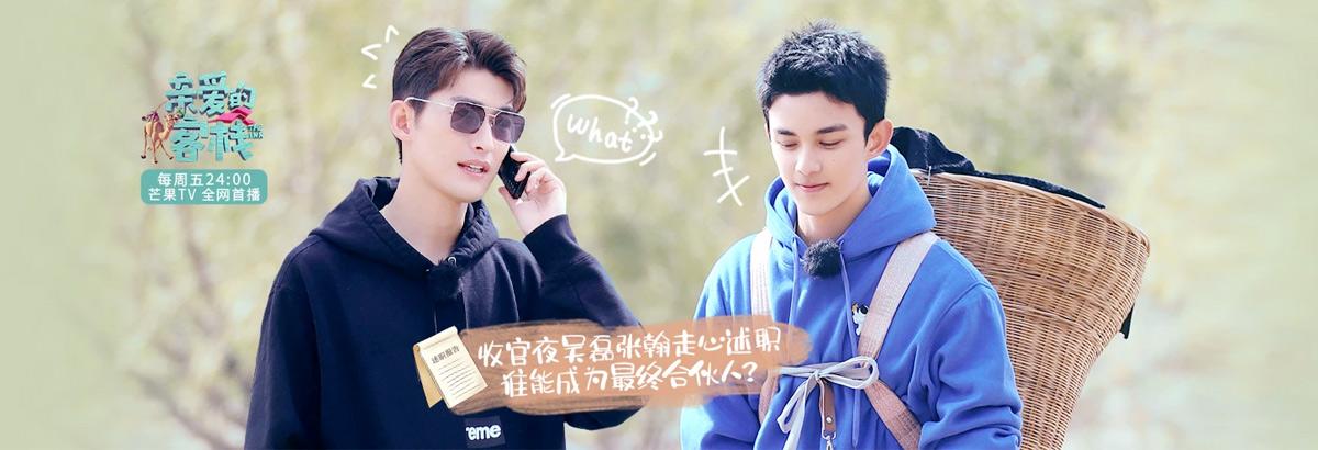 《亲爱的客栈第三季》第12期:收官夜吴磊张翰走心述职(2020-01-10)