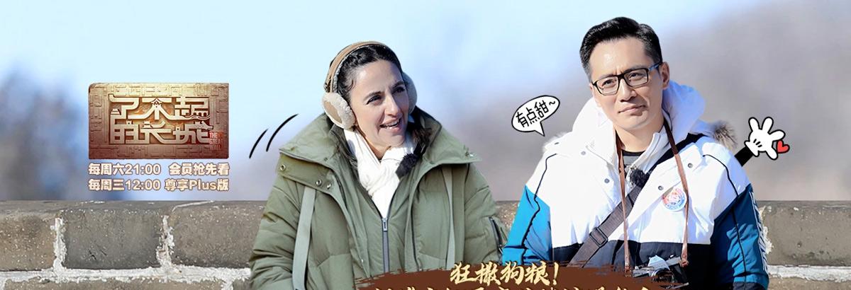 """《了不起的长城》03期:郑爽周深""""剑术大比拼""""(2020-01-18)"""