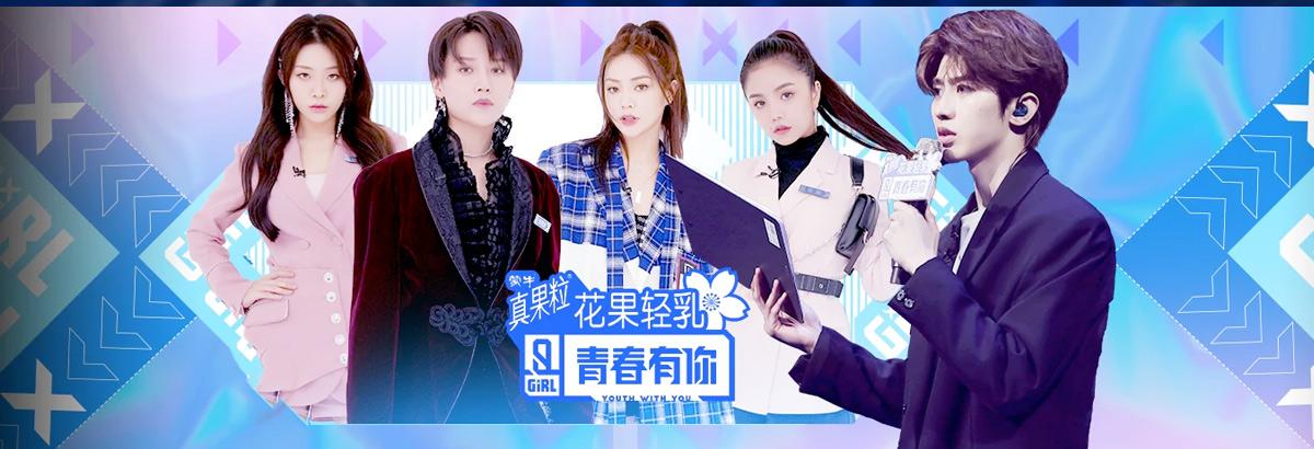 《青春有你第二季》蔡徐坤发布再评级哽咽主题曲中心位争夺战(2020-04-05)