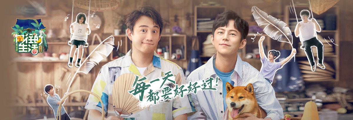 《向往的生活第四季》先导片:蘑菇屋家人全体回归(2020-05-01)