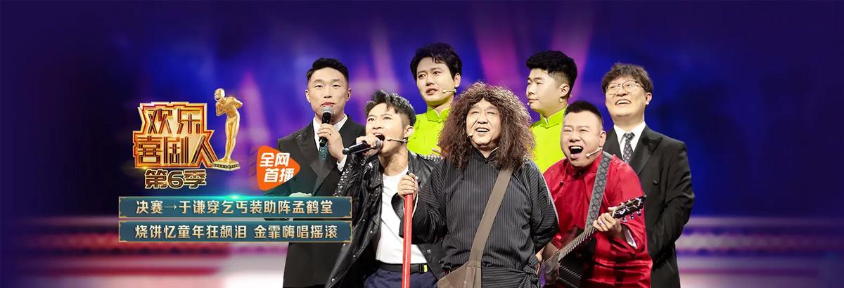 《欢乐喜剧人第六季》第15期:于谦穿乞丐装助阵孟鹤堂(2020-05-03)