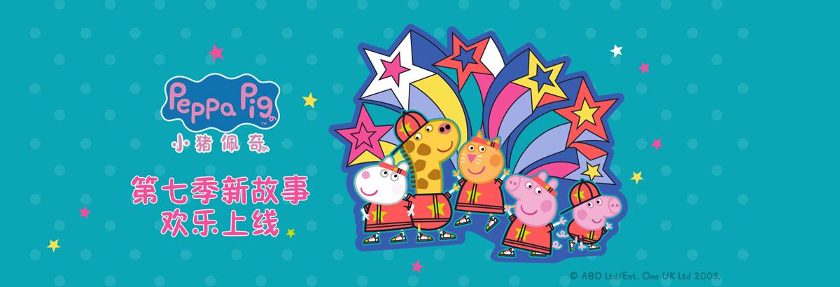 《小猪佩奇第七季》全新故事 欢乐上线